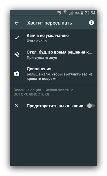 Капча Sleep as Android