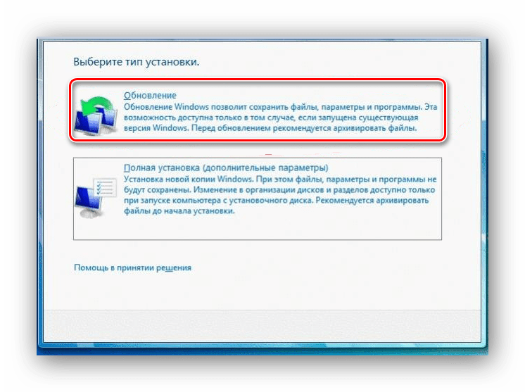 Обновление системы в работающем состоянии Windows 7