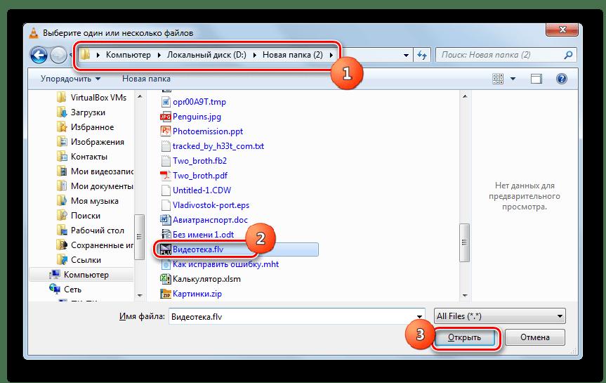 Окно выберите один или несколько файлов в приложении VLC Media Player