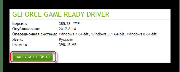 Окно загрузки драйвера видеокарты Nvidia