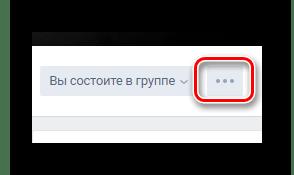 Открытие главного меню сообщества на главной странице сообщества на сайте ВКонтакте