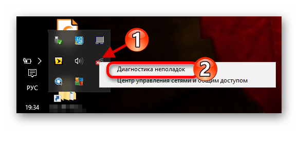 Переход к диагностики сети в Windows 10