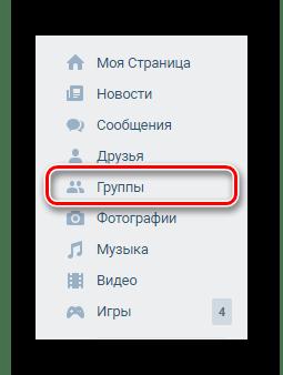 Переход к разделу группы через главное меню на сайте ВКонтакте