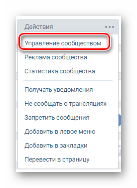 Переход к разделу управление сообществом через главное меню сообщества на сайте ВКонтакте
