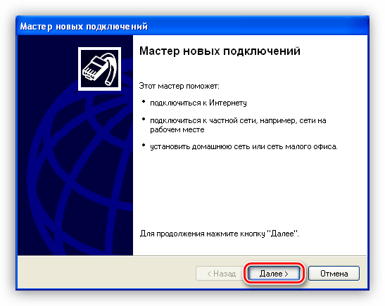 Переход к следующему шагу в Мастере создания новых подключений Windows XP