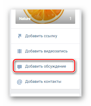 Переход к созданию обсуждения на публичной странице на сайте ВКонтакте