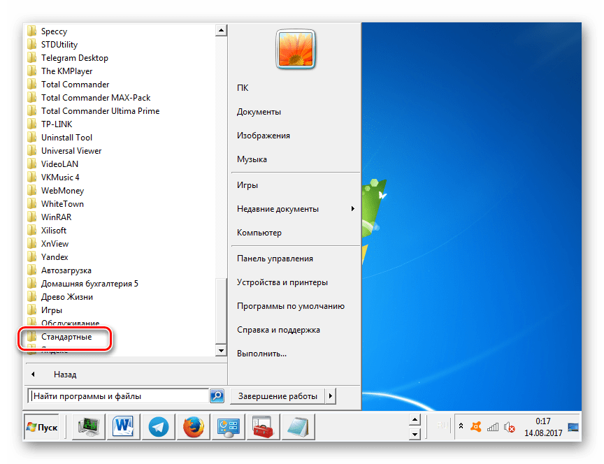 Переход в папку стандартных программ через меню Пуск в Windows 7