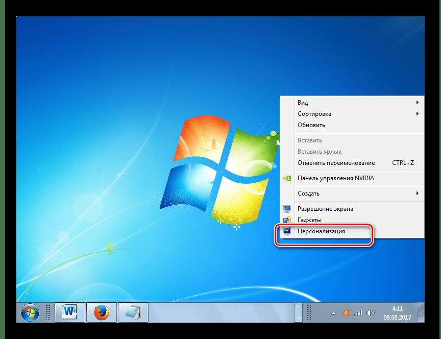 Переход в раздел Персонализация через контекстное меню рабочего стола в Windows 7