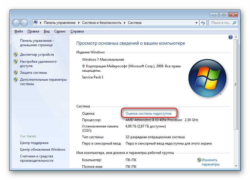 Переход в раздел оценки компьютера в окне Система в Windows 7