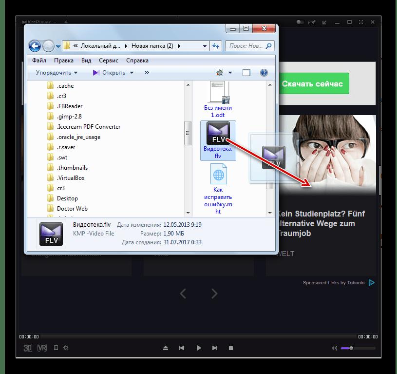 Перетягивание файла из Проводника Windows в окно программы KMPlayer