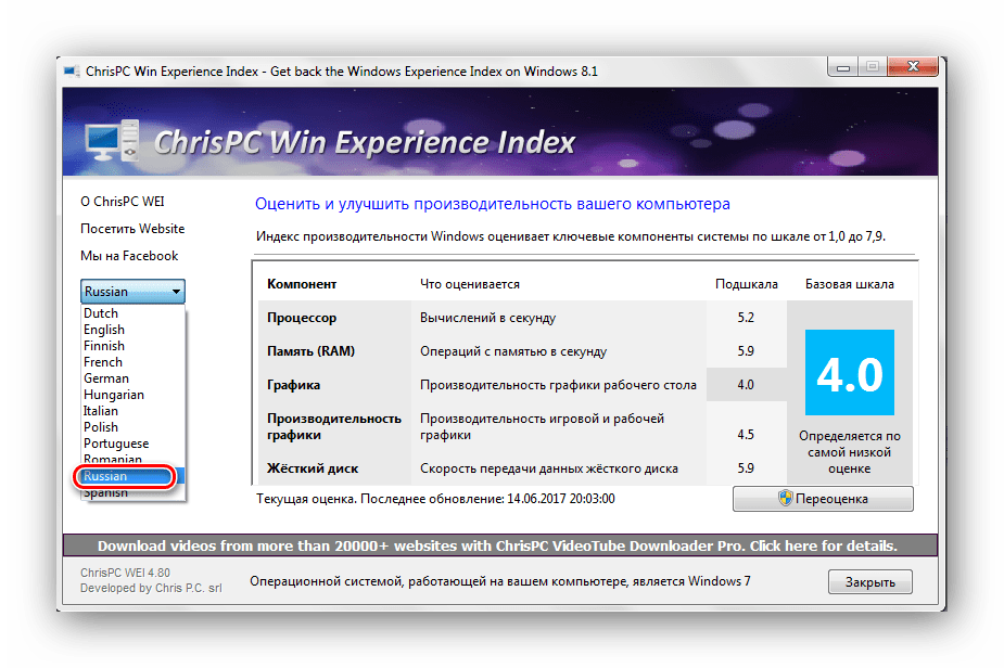 Программа Chris PC WIn Experience Index в Windows 7