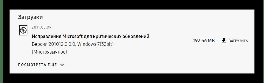 Просмотр папки загрузки Samsung N150 Plus_007