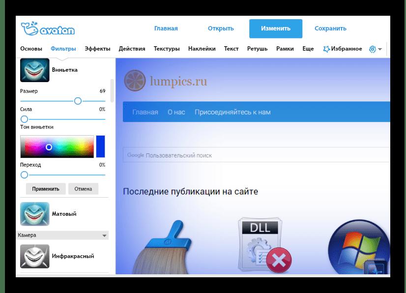 Раздел Фильтры Онлайн-фоторедактор Avatan