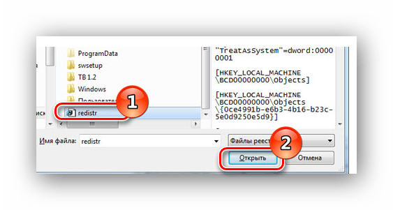Резервная копия редактор реестра Windows 7