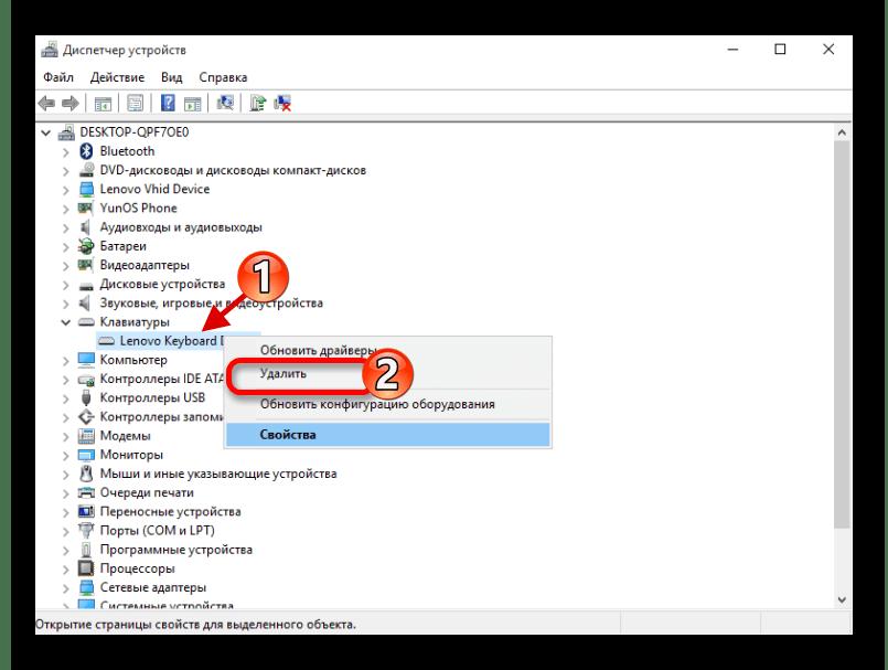 Удаление драйвера клавиатуры ноутбука с помощью диспетчера устройств в виндовс 10