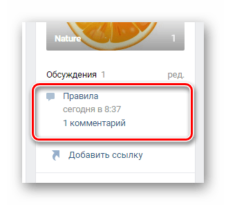 Успешно созданное обсуждение на публичной странице на сайте ВКонтакте