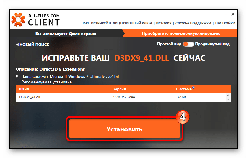 Установка d3dx9_41.dll DLL-Files.com Client