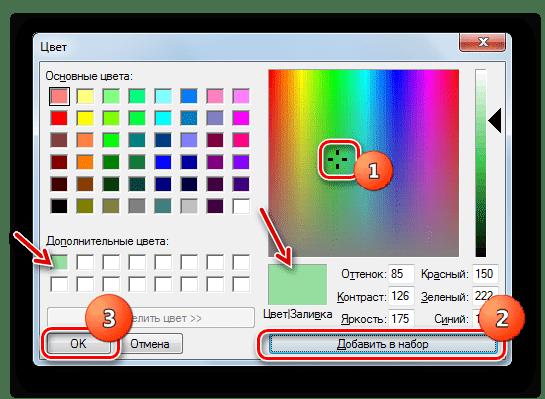 Выбор точного оттенка при помощи программы Taskbar Color Changer в Windows 7
