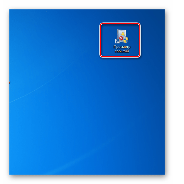 Запуск инструмента Просмотр событий с помощью ярлыка на рабочем столе в Windows 7