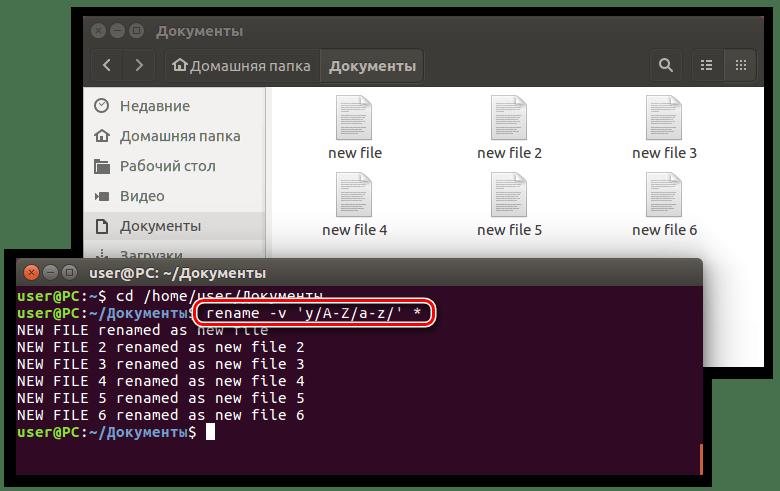 изменение регистра в имени файлов с помощью команды rename в терминале линукс
