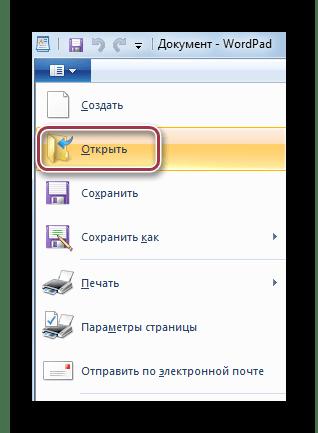 меню файл в wordpad