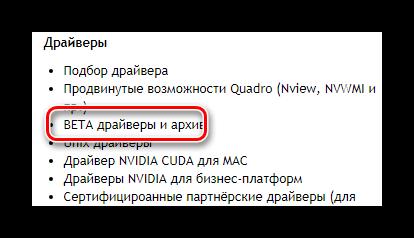 месторасположение кнопки бэта и архив Nvidia