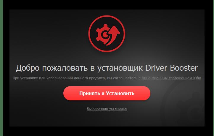 окно установки Driver Booster