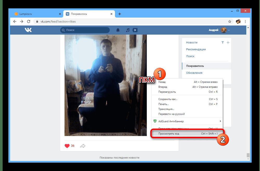 Переход к просмотру кода в браузере на сайте ВКонтакте