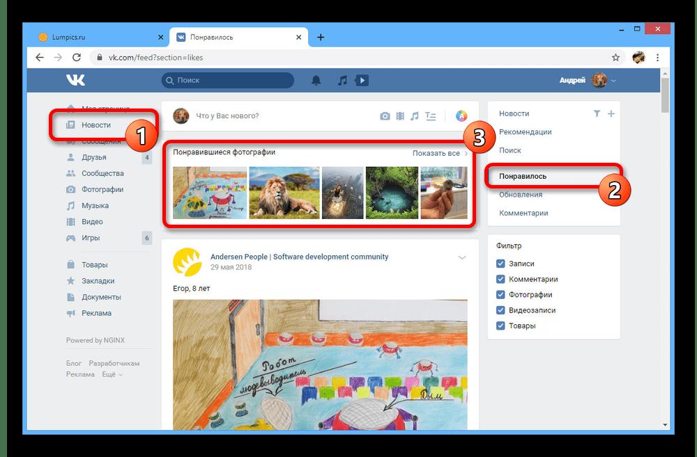 Переход к разделу Понравилось на сайте ВКонтакте
