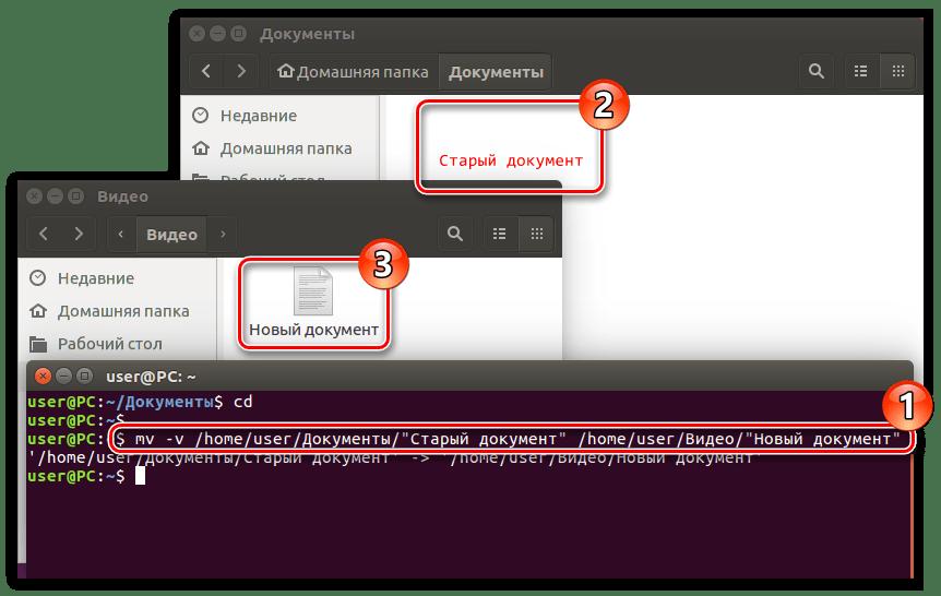 переименовывание файла с помощью команды mv (2 способ)
