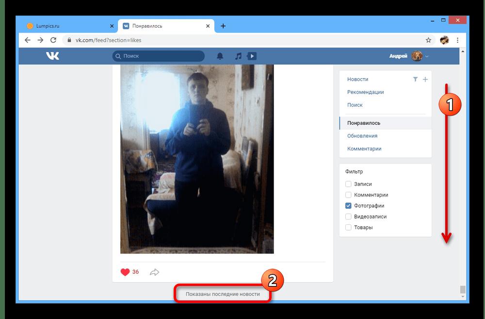 Предварительная загрузки записей с изображениями ВКонтакте