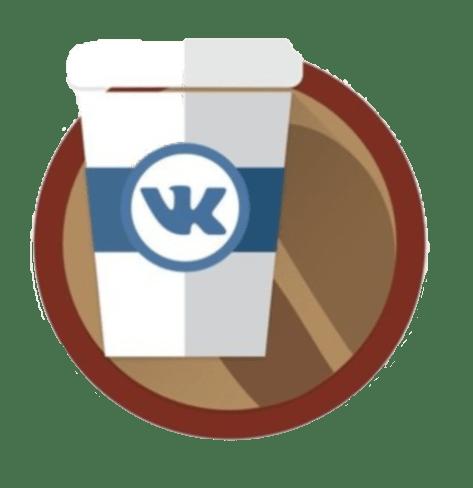 вк кофе скачать бесплатно без