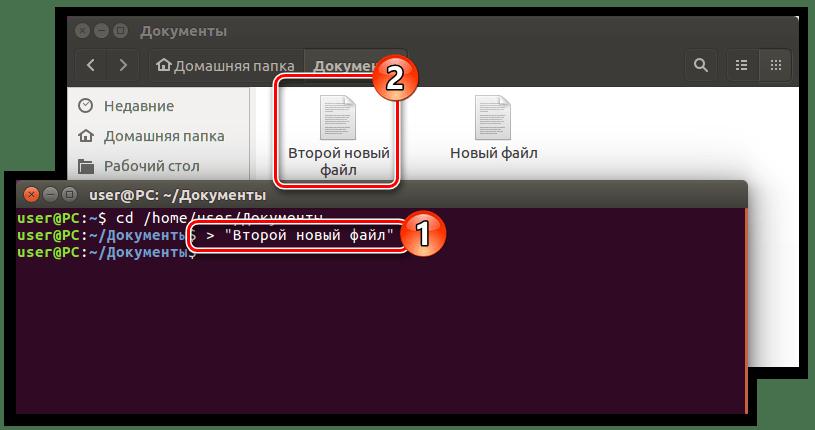 создание файла с помощью функции перенаправления процесса в терминале