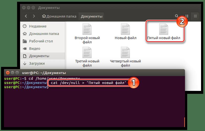 создание файла с помощью команды cat и функции перенаправления процесса в терминале