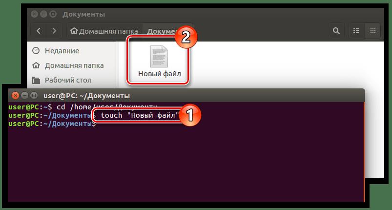 создание файла с помощью команды touch в терминале