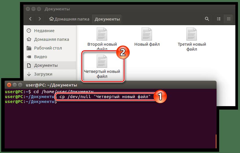 создание файла с помощью утилиты cp в терминале