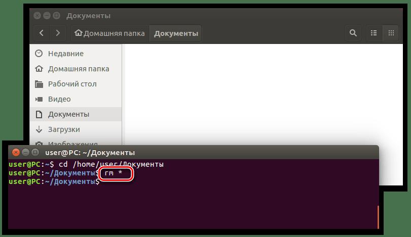 удаление всех файлов из директории с помощью утилиты vim в терминале