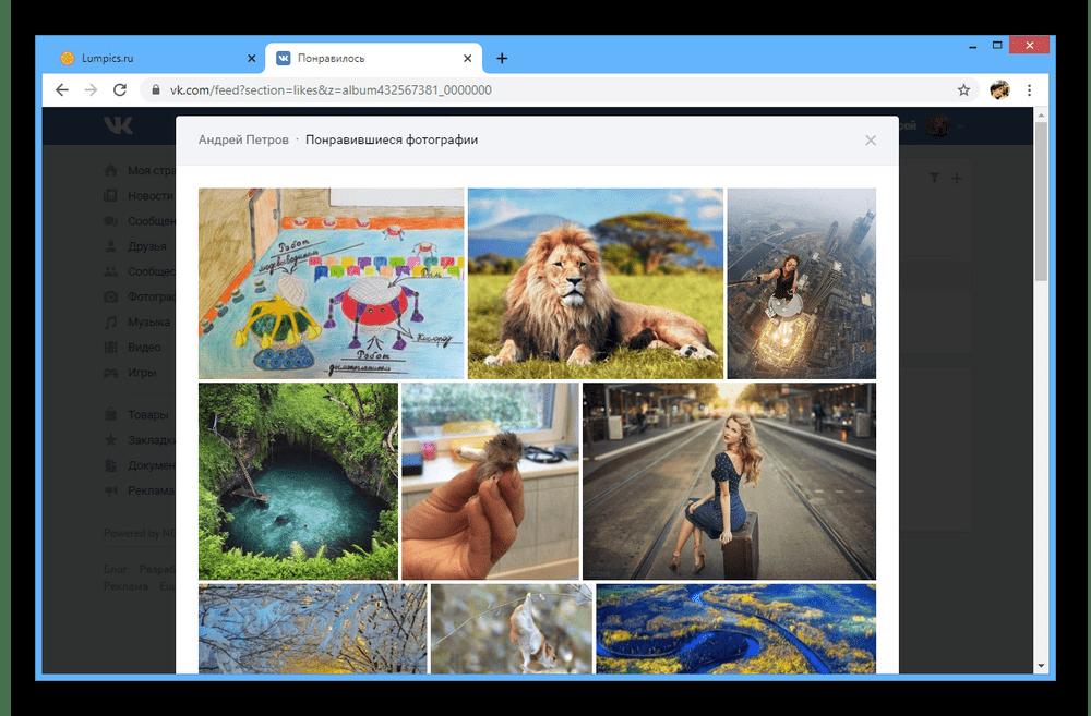 Выбор фотографии из общего списка на сайте ВКонтакте