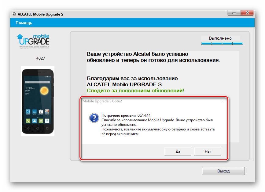 Alcatel One Touch Pixi 3 (4.5) 4027D Mobile Upgrade S прошивка завершена