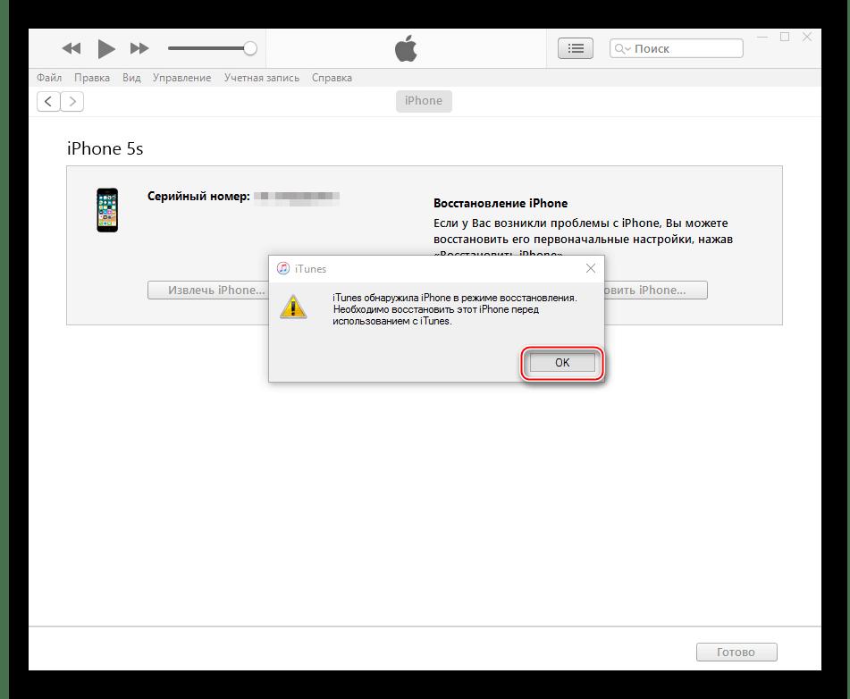 Apple iPhone 5S уведомление iTunes смартфон подключен в режиме REcovery Mode