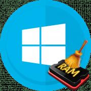 Как очистить оперативную память компьютера на виндовс 10