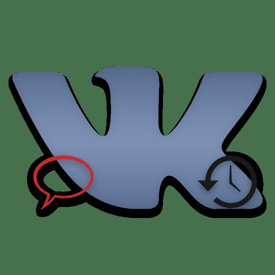 Как восстановить переписку ВКонтакте
