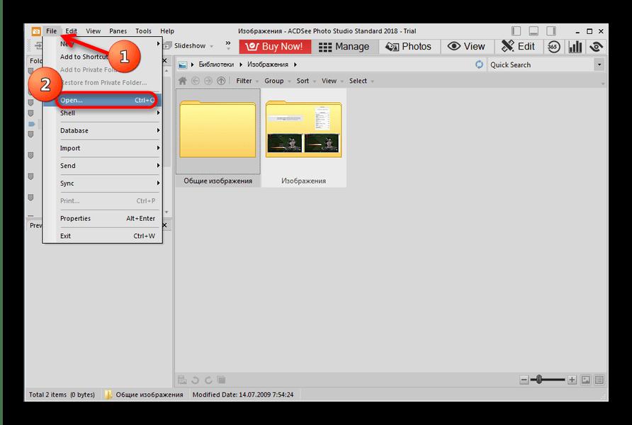 Начать работу для конвертирования файла в ACDSee