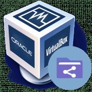 Общие папки в VirtualBox