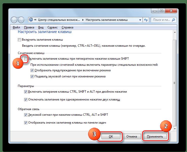 Окно Настроить залипание клавиш в Центре специальных возможностей в Windows 7