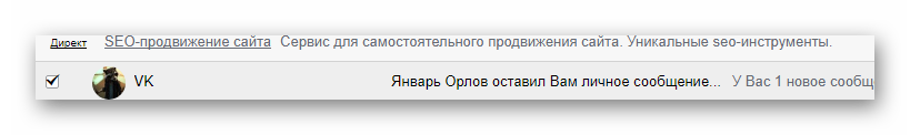 Оповещение о личном сообщении ВКонтакте полученное по электронной почте