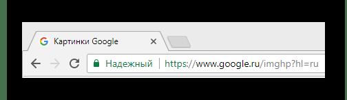 Переход на главную страницу Картинки Google через интернет обозреватель