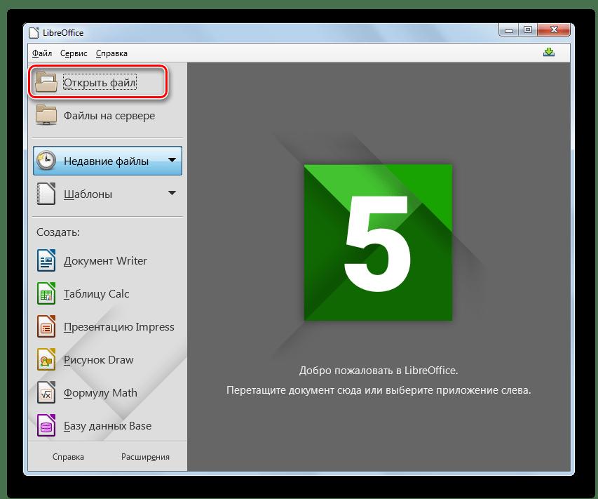 Переход в окно открытия файла в программе LibreOffice