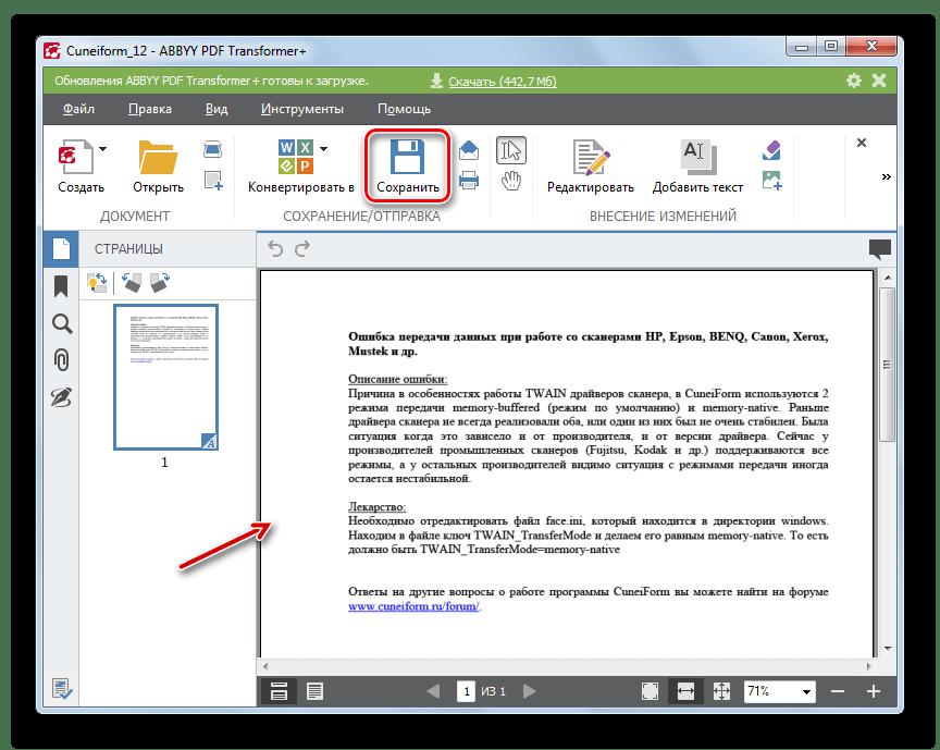 Переход в окно сохранения документа в формате PDF через кнопку на панели инструментов в программе ABBYY PDF Transformer+