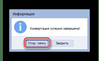 Переход в папку расположения преобразованного документа PDF в программе AVS Document Converter